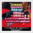 今週末は、岩手、新潟のスーパーオートバックス2店舗にてヴァレフェス開催!