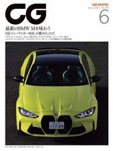 雑誌掲載情報【CG 2021年6月号】
