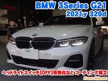 BMW 3シリーズツーリング(G21) ヘッドライトスイッチ【OFF】有効化などコーディング施工