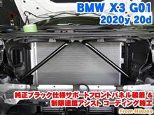 BMW X3(G01) 純正ブラック仕様サポートフロントパネル装着とコーディング施工