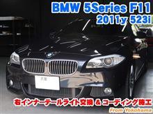 BMW 5シリーズツーリング(F11) 右インナーテールライト交換とコーディング施工