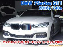 BMW 7シリーズセダン(G11) アンビエントライトカラーチェンジコーディング施工