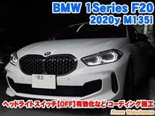 BMW 1シリーズハッチバック(F40) ヘッドライトスイッチ【OFF】有効化などコーディング施工