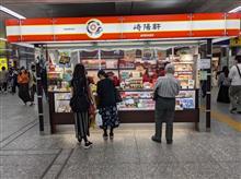 横浜駅の崎陽軒で、晩飯を買ってきました・・・