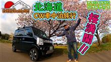 GW 北海道 車中泊の旅