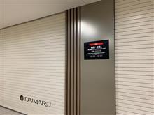 本日の東京駅界隈