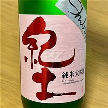 今週の晩酌〜紀土(平和酒造・和歌山県) 紀土-KID- Shibata's be fresh!
