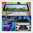 レクサス RX 20系 専用 ドライブレコーダー ミラー型 インナーミラー 1年保証 2カメラ【S1+ロングブラケット+SDカード】