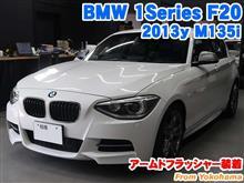 BMW 1シリーズハッチバック(F20) アームドフラッシャー装着