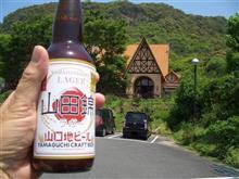 山口地ビール