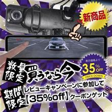 アッと思う前に、アナタを事故トラブルから守ってくれる!キャンペーン参加で35%オフ・ドライブレコーダー「ミラータイプ」簡単接続 1年保証
