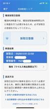 内閣官房 新型コロナウィルス感染症モニタリング検査