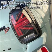 スーパープライス!MINI F60クロスオーバー レッドブラックユニオンジャックテールランプ
