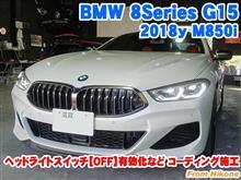 BMW 8シリーズクーペ(G15) ヘッドライトスイッチ【OFF】有効化などコーディング施工