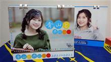 青山と共に……カレンダー2021-2022