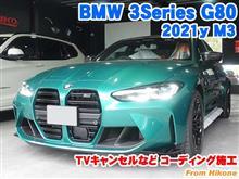 BMW 3シリーズセダン(G80) TVキャンセルなどコーディング施工