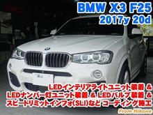 BMW X3(F25) LEDインテリアライトユニット装着&LEDナンバー灯ユニット装着&LEDバルブ装着とスピードリミットインフォ(SLI)などコーディング施工