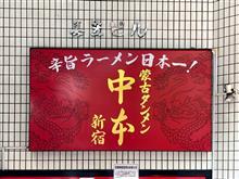 蒙古タンメン中本 〜2nd post〜