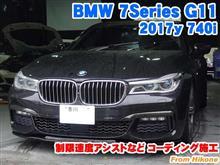 BMW 7シリーズセダン(G11) 制限速度アシストなどコーディング施工