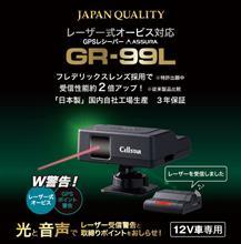 GPSレシーバー「GR-99L」発表