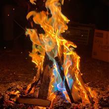 焚き火は楽しいぞ〜😄