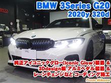 BMW 3シリーズセダン(G20) 純正アイコニックグロー(Iconic Glow)装着&3Ddesign製アルミペダル装着とコーディング施工