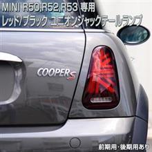 MINI(ミニ) R50~F60まで大人気なユニオンジャックテールランプ!