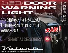 夜間は効果的!ドアに連動して点滅!ドアワーニングライト!