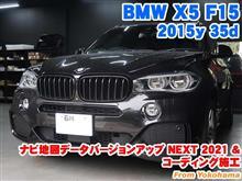 石川県よりご来店!BMW X5(F15) ナビ地図データバージョンアップとコーディング施工