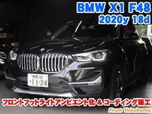 BMW X1(F48) フロントフットライトアンビエント化とコーディング施工