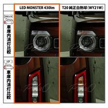 T20s LED MONSTER 430lm