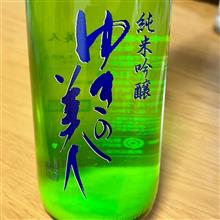 今週の晩酌〜ゆきの美人(秋田醸造・秋田県) 純米吟醸 ゆきの美人 活性にごり