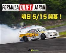 いよいよ明日5/15-5/16Formula D Japan開幕!