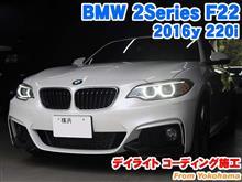 BMW 2シリーズクーペ(F22) デイライトコーディング施工