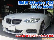 BMW 2シリーズクーペ(F22) GLAD製低ダストブレーキパッド装着