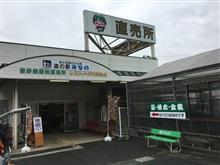 道の駅みなのに行きました。