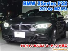 BMW 2シリーズクーペ(F22) ナビキャンセルなどコーディング施工