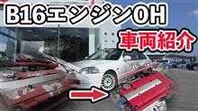 EK9動画公開!!