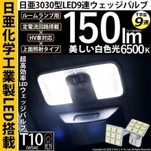 実用性重視のルームランプLED!!