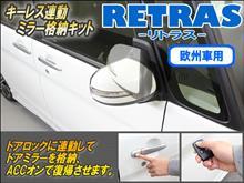 欧州車用キーレス連動ミラー格納キットを発売!!