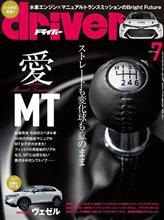 雑誌掲載情報【driver 2021年7月号】