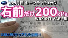 【点検】SUBARU WRX STI VAB F型 18ヵ月目セーフティチェック結果報告とEJ20プレート・チタン製二重タンブラーなどSUBARUグッズ大公開!!【荒法師マンセル】