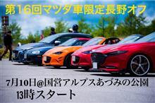 イベント:第16回マツダ車限定長野オフ@あづみの公園