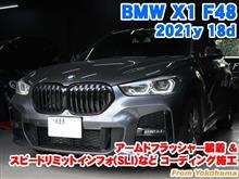 BMW X1(F48) アームドフラッシャー装着とコーディング施工
