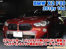 BMW X2(F39) リアウインカー/バックライト用LEDバルブ装着とコーディング施工
