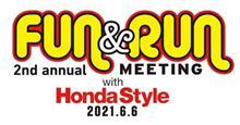 ホンダスタイル主催『FUN&RUNミーティング』に出展します