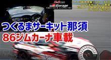 86ジムカーナ動画UP@つくるまサーキット那須
