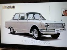スズキ フロンテ800