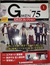 ディアゴスティーニ「Gメン'75」DVDマガジンを購入する