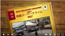 御嶽スーパークライムVol1参戦動画